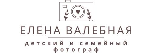 Елена Валебная